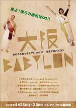 大阪BABYLON (おおさかバビロン)