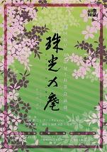 珠光の庵(2013鹿児島・宮崎・山口)