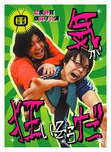 【いよいよ今週末!!】気が狂いそうだ【チケット発売中!】