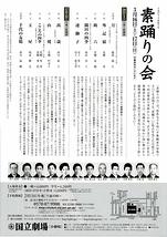 平成25年3月舞踊公演「素踊りの会」