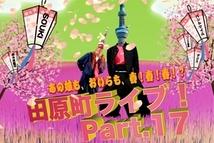 田原町ライブ!Part.17