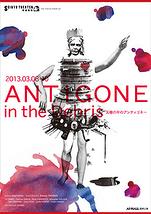 ANTIGONE in the Debris 瓦礫の中のアンティゴネー