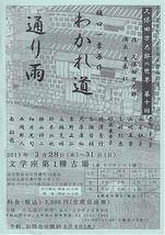 わかれ道(樋口一葉・原作)/通り雨
