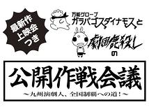 ガラパと劇団鹿殺しの公開作戦会議