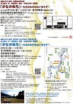 南木曽町野外劇「かなかぬち」