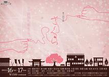 「さくら」~あの満開の桜の下で~