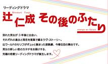 リーディングドラマ「辻仁成 その後のふたり」
