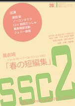 春の短編集2013