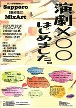 Sapporo MixArt