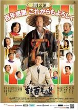 吉本百年物語 3月公演「百年感謝 これからもよろしく」