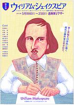 ウィリアム・シェイクスピア