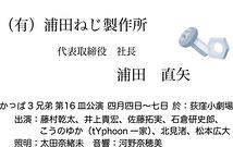 (有)浦田ねじ製作所 代表取締役社長 浦田直矢