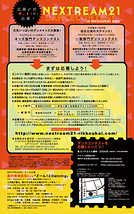 NEXTREAM21 in RIKKOUKAI 2013