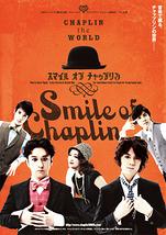 音楽劇 スマイル・オブ・チャップリン SMILE of CHAPLIN