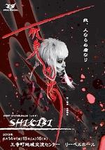Sta,24 SHIKIBI