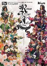 ロミオ&ジュリエット~Altro Sinfonia~