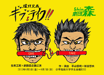 爆竹兄弟ギブ&テイク!!