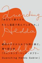 クエンチング・ヘッダ・ガブラーQuenching Hedda Gabler
