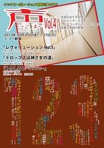~ 『声』 Vol.4 ~