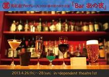 Bar あの夜