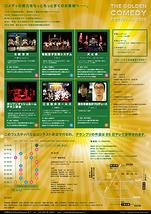 黄金のコメディフェスティバル2013