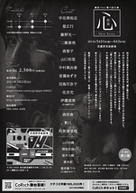 心 祭演~Shin Saien~