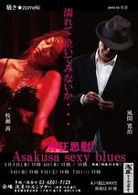 Asakusa Sexy Blues 背狂思慰 【再演】