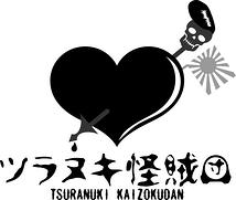 ツラヌキ祭2013