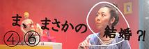 『山田佳奈 ま、まさかの結婚式!?』ネイキッドロフトで、結婚するって言ってみたけどお客さん来るのか心配だ