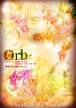 Orb 第5回公演