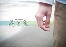 花と魚(第17回劇作家協会新人戯曲賞受賞作品)