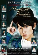 Moonlight Rambler
