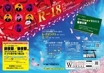 レ・ミゼラぶる/R-18