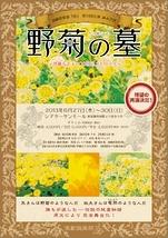 「野菊の墓」ご来場有り難うございました!