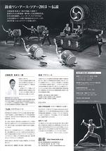 鼓童 ワン・アース・ツアー2013~伝説 演出:坂東玉三郎