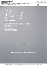 『i2=-1』