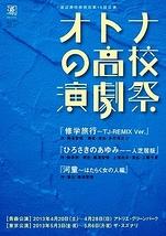 ひろさきのあゆみ~一人芝居版
