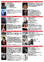 美術・映像・音楽・身体パフォーマンス