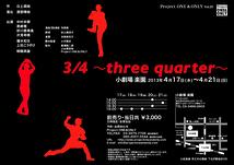 3/4 ~ three quarter ~