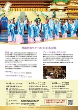 神韻世界ツアー2013日本公演