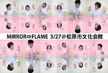 MIRROR⇔FLAME