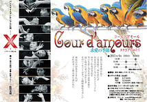 『Cour d'amours(コールドアモール) ・スクラプ's ver2.5』