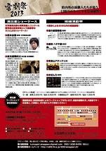 雲劇祭2013