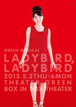 グリーンミュージカル「LADYBIRD,LADYBIRD」