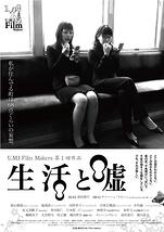 U.M.I Film makers「生活と嘘」