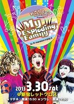 『My Exploding Family』