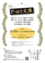 P-act文庫