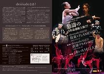 desnudo vol.10 鼓童×FLAMENCO