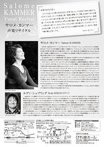 サロメ・カンマー 声楽リサイタル