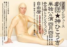 PADMAプロデュース 劇団★神ひこうき『単独公演‼』-未来へとばせ‼-